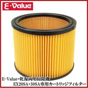 藤原産業 E-value 乾湿両用掃除機 EX-20SA・EX-30SA・SVC-150SVP用 カートリッジフィルター|ssnet