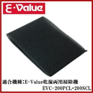 藤原産業 E-Value 乾湿両用掃除機 EVC-200PCL・200SCL用フォームフィルタ ssnet