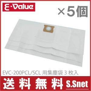 藤原産業 E-Value 乾湿両用掃除機 EVC-200PCL・EVC-200SCL用 集塵袋(3枚入) ssnet