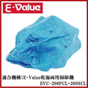 藤原産業 E-Value 乾湿両用掃除機 EVC-200PCL・200SCL用クロスフィルタ ssnet