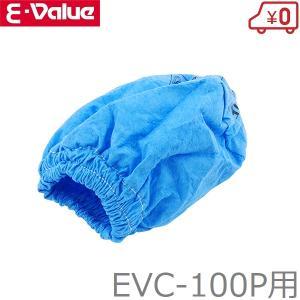 藤原産業  E-Value 乾湿両用掃除機 EVC-100P用クロスフィルタ|ssnet
