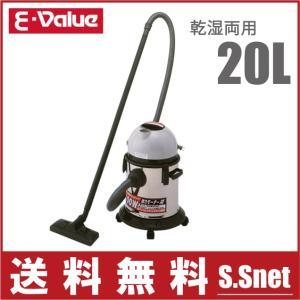 E-Value ステンレス製 業務用掃除機 集塵機 乾湿両用掃除機 EX-20SA|ssnet