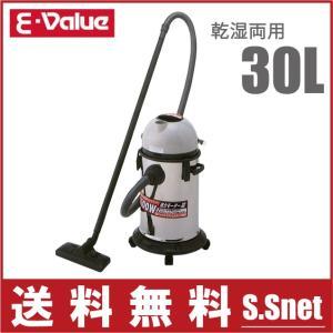 E-Value ステンレス製 業務用掃除機 乾湿両用掃除機 EX-30SA|ssnet