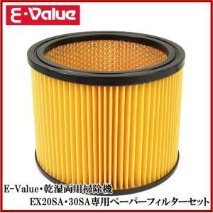 藤原産業 E-value 乾湿両用掃除機 EX-20SA・EX-30SA・SVC-150SVP用 ペーパーフィルターセット|ssnet