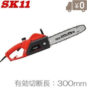 SK11 電動 チェーンソー チェンソー 300mm SCS-300AC [切断機 木材 板 丸太 カット 小型]|ssnet
