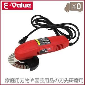 E-Value 刃物研ぎグラインダー EDG-220BS  研磨機 電動グラインダー チップソー 目立て機 研磨機 刃物 包丁研ぎ ssnet