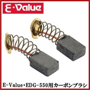 藤原産業 E-Value 電動ディスクグラインダー EDG-550用カーボンブラシ SCB-1D ssnet