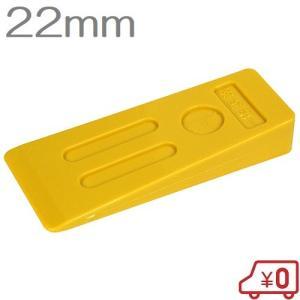 安全 PCクサビ 楔 薪割り用くさび 小 22mm [薪割り斧 チェーンソー 木材 丸太]|ssnet