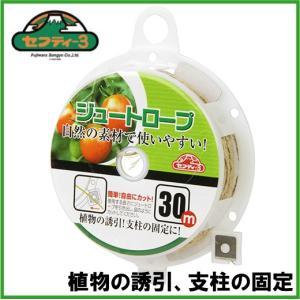 セフティ3 ジュートロープ 30M [支柱 園芸 フェンス 誘引ロープ 農業資材]|ssnet