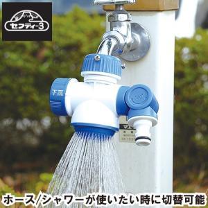 セフティ3 水道 蛇口分岐 シャワー コネクター2股 ホースジョイント 水道蛇口部品 SSK-22|ssnet