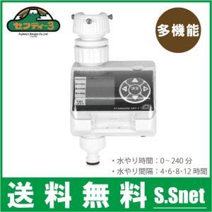 セフティ3 散水タイマー 自動水やり器 自動水やり機 散水機 SST-3 スタンダード|ssnet