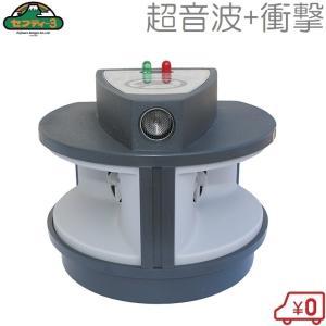 セフティ3 ネズミ ねずみ 駆除 超音波 ネズミ撃退器 STP-1
