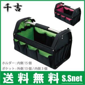 千吉 ガーデニング バッグ 工具バッグ ツールバッグ EGB-19 [グリーン,ピンク]|ssnet