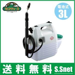 噴霧器 電池式 小型噴霧器 3L セフティ3 SSD-3 除草剤散布機 電動|ssnet