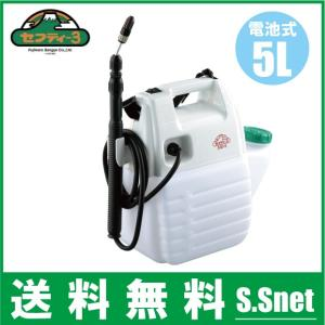 噴霧器 電池式 5L セフティ3 SSD-5 除草剤散布機 電動|ssnet