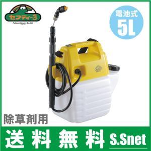 セフティ3 電池式 噴霧器 除草剤用 ガーデニングスプレー 5L SSD-5J 2頭ノズル 40〜90cm 除草剤 散布機|ssnet