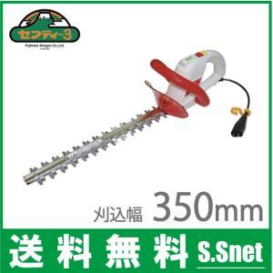 セフティ3 電動 剪定バリカン ヘッジトリマー 庭木バリカン 植木バリカン SHL-350|ssnet