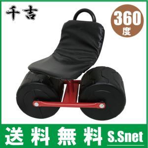 千吉 ガーデンチェアー 作業椅子 SGC-2 [園芸用品 ガーデニング雑貨]|ssnet