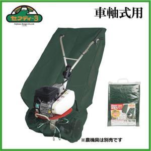セフティ3 耕運機 管理機用収納カバー  SKS-3 車軸式用 [耕耘機 家庭用 農業資材]|ssnet