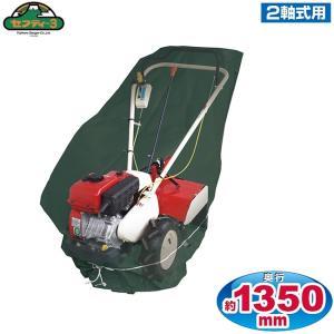 耕運機 管理機用収納カバー セフティ3 2軸式用 SKS-4|ssnet
