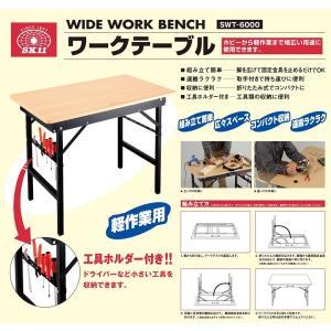 SK11 作業台 折りたたみ テーブル 簡易テーブル ワークベンチ 作業机 SWT-6000|ssnet|02