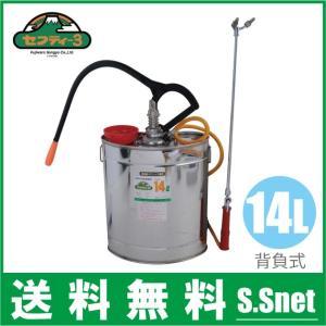 セフティ3 背負式 半自動 噴霧器 14L ステンレス製/2頭噴霧ノズル付き 手動式 噴霧機 農薬散布機 農業資材 除草剤 園芸用品|ssnet