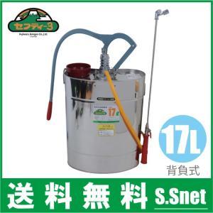 セフティ3 背負式 半自動 噴霧器 17L ステンレス製/2頭噴霧ノズル付き 手動式 噴霧機 農薬散布機 農業資材 除草剤 園芸用品|ssnet
