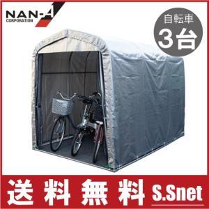 南栄工業 マルチハウス 車庫テント 倉庫 物置 サイクルハウス 自転車置き場 農業倉庫 マルチスペース SMS-150-SVU 1.5坪|ssnet