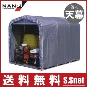南栄工業 サイクルハウス SN4-SVU 取替え用 天幕シート|ssnet