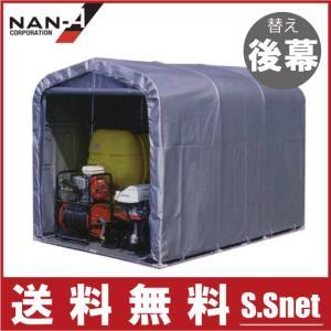 南栄工業 サイクルハウス SN4-SVU 取替え用 後幕シート|ssnet