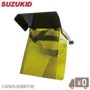スズキッド 防災面 遮光プレート付 P-597 溶接面 溶接機 家庭用|ssnet