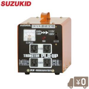 スズキッド 昇圧・降圧兼用トランス STX-01 [スター電器 SUZUKID 変圧器 アップ ダウン トランス]|ssnet