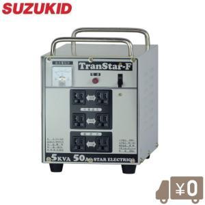 変圧器 スズキット ポータブルトランスター5F STY-512F|ssnet