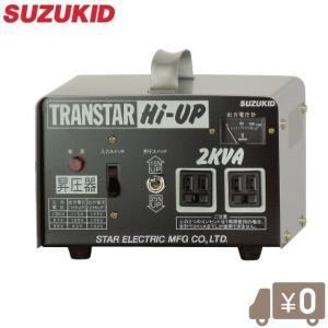 スズキッド 昇圧専用ポータブル変圧器トランスターハイアップ昇圧器 SHU-20D|ssnet