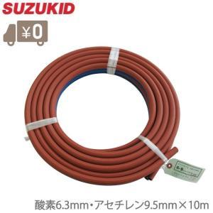 スズキット ガスホース ツインホース 10M W-78 溶接機 溶接面|ssnet