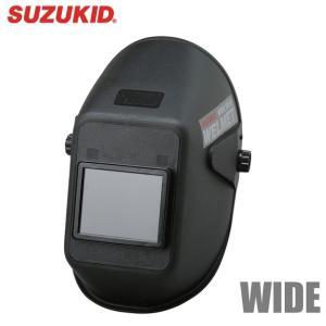 スズキット 溶接面 2倍ワイドビューウェルメット P-282 溶接用ヘルメット 保護具 溶接帽子 頭巾|ssnet