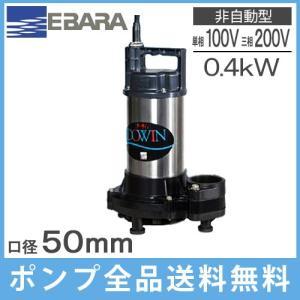 エバラポンプ 水中ポンプ 汚水用 DWS型 50DWS5(6).4(S)B 小型 家庭用 電動 排水ポンプ 浄化槽ポンプ|ssnet