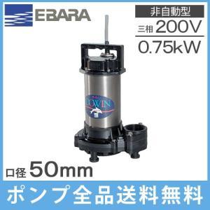 エバラ 水中ポンプ 海水用チタンポンプ 50DWT6.75B/50DWT5.75B 200V 排水 給水 循環 水槽|ssnet