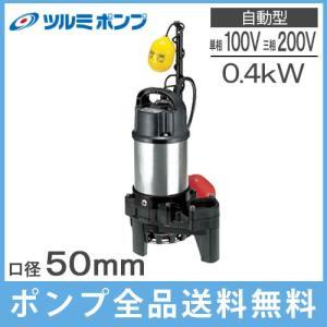 ツルミ 自動形 水中ポンプ 汚水用 排水ポンプ 50PNA2.4(S) 0.4kw/100V・200V 家庭用 電動 浄化槽ポンプ|ssnet