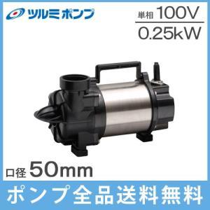 鶴見製作所 横型 水中ポンプ 小型 汚水 排水ポンプ 2インチ 50PLS2.25S 小型 家庭用 電動 浄化槽ポンプ|ssnet