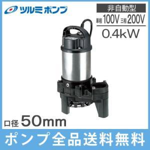 ツルミ 水中ポンプ 汚水用 排水ポンプ 50PN2.4(S) 0.4kw/100V/200V 小型 家庭用 電動|ssnet