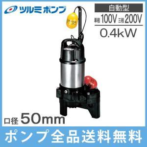 ツルミ 自動 水中ポンプ 汚水用 汚物用 排水ポンプ 50PUA2.4(S) 0.4kw/100V・200V 家庭用 浄化槽 農業用|ssnet