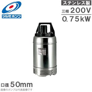 ツルミ 水中ポンプ ステンレス製排水ポンプ 50SQ2-2.75 小型 汚水用 電動 給水|ssnet