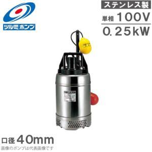ツルミ 水中ポンプ 自動 ステンレス製排水ポンプ 40SQA2-2.25S 小型 汚水用 電動 給水|ssnet