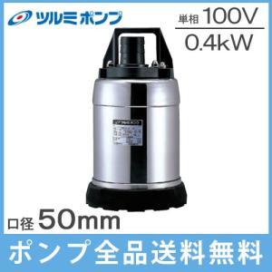 ツルミ 底水排水 水中ポンプ 50SQR2.4S 100V 2インチ 小型 汚水用 ステンレス製|ssnet