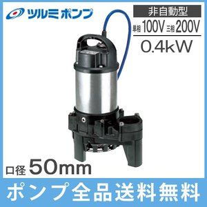 ツルミポンプ 水中ポンプ チタン製海水用ポンプ 50TM2.4S/50TM2.4 排水 給水 循環 水槽|ssnet