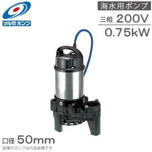 ツルミポンプ 水中ポンプ チタン製海水用ポンプ 50TM2.75 200V 排水 給水 循環 水槽|ssnet