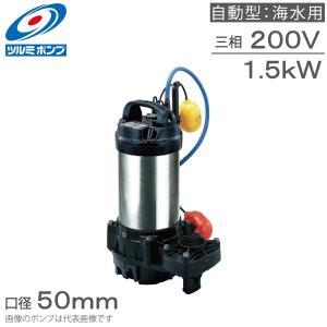 ツルミポンプ 自動型 水中ポンプ チタン製海水用ポンプ 50TMA21.5 200V 排水 給水 循環 水槽|ssnet