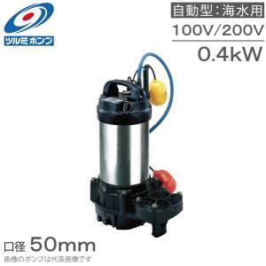 ツルミポンプ 自動型 水中ポンプ チタン製海水用ポンプ 50TMA2.4S/50TMA2.4 排水 給水 循環 水槽|ssnet