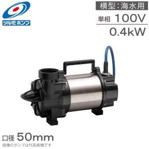 ツルミポンプ 水中ポンプ 海水用 横型チタンポンプ 50TMLS2.4S 50mm 排水ポンプ 給水ポンプ 循環ポンプ 水槽|ssnet